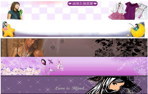 紫色系列店招素材10款